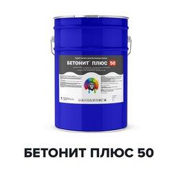 Краски - Полиуретановая грунт-эмаль для бетона - БЕТОНИТ…, 0