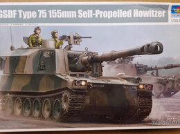 Сборные модели - Модель 05577 Type 75 155mm SPH 1/35 Trumpeter, 0