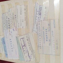 Билеты - Продаю советские билеты в кино и на концерты, 0