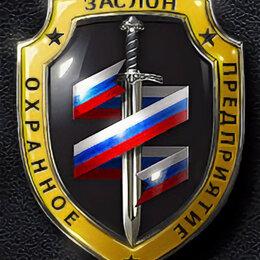 Охранники - Охранник , 0
