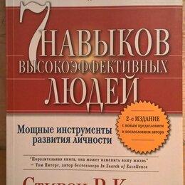 Бизнес и экономика - Книга: 7 навыков высокоэффективных людей, Стивен Р. Кови, 0
