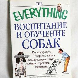 Груминг и уход - Воспитание и обучение собак, книга, 0