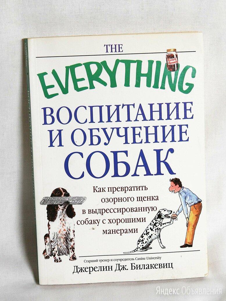 Воспитание и обучение собак, книга по цене даром - Груминг и уход, фото 0