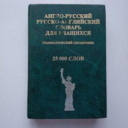 Словари, справочники, энциклопедии - Англо русский и русско английский словарь, 0