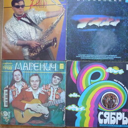 Виниловые пластинки - Советские пластинки, 0