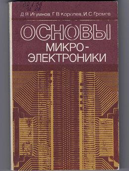 Техническая литература - Игумнов, Королев, Громов. Основы микроэлектроники, 0