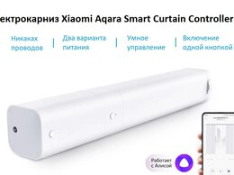Карнизы и аксессуары для штор - Электрокарниз Xiaomi Aqara B1, 0