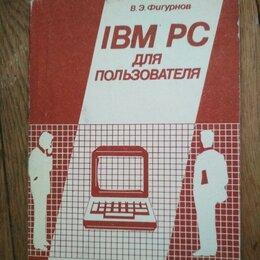 Компьютеры и интернет - Ibm PC  для пользователя Учебник, 0