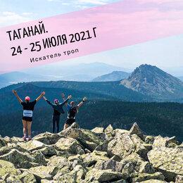 Туры - Поход на Таганай 24-25 июля , 0