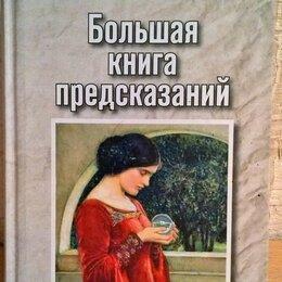 Астрология, магия, эзотерика - Книга: Большая книга предсказаний. Наталья Степанова., 0