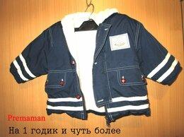 Куртки и пуховики - Куртка детская на 1 год и чуть более или менее, 0