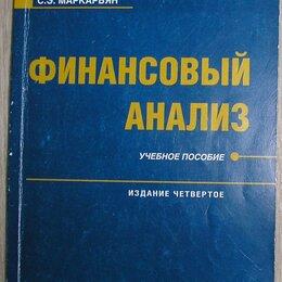 Бизнес и экономика - Финансовый анализ. Маркарьян Э.А., Герасименко Г.Е., Маркарьян С.Э. 2003 г., 0