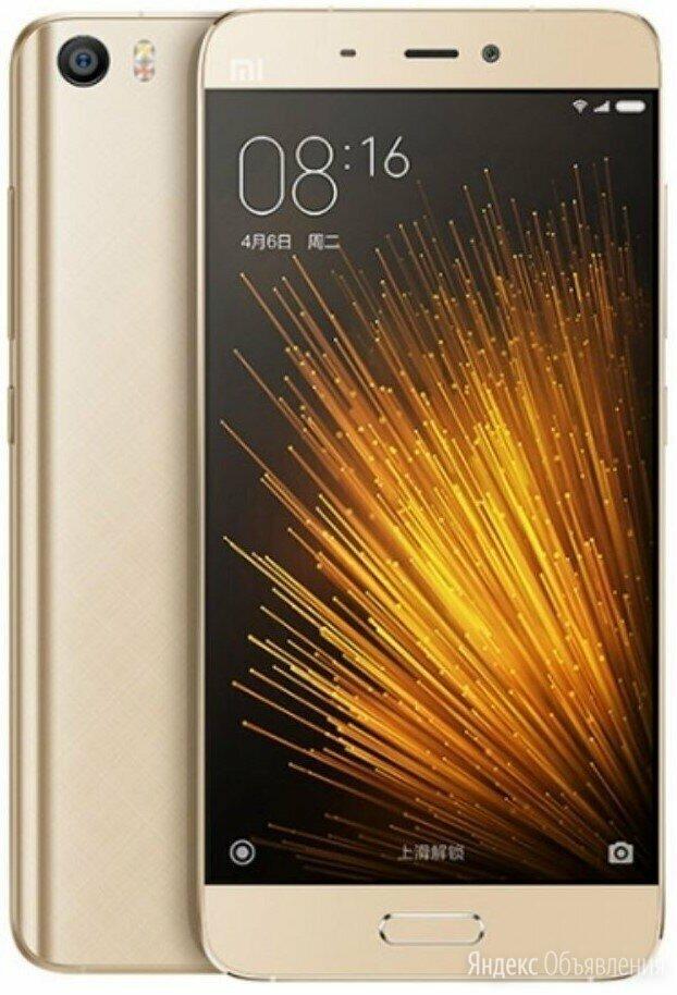 Xiaomi Mi 5 4/64 ГБ Золотой (Глобальная) по цене 6990₽ - Мобильные телефоны, фото 0