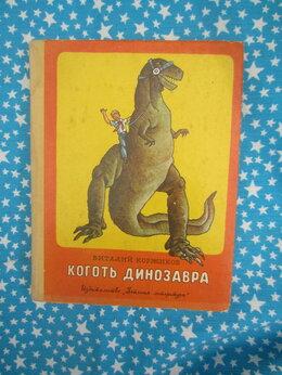 Художественная литература - В. Коржиков. Коготь динозавра. Рис. Г. Валька.…, 0