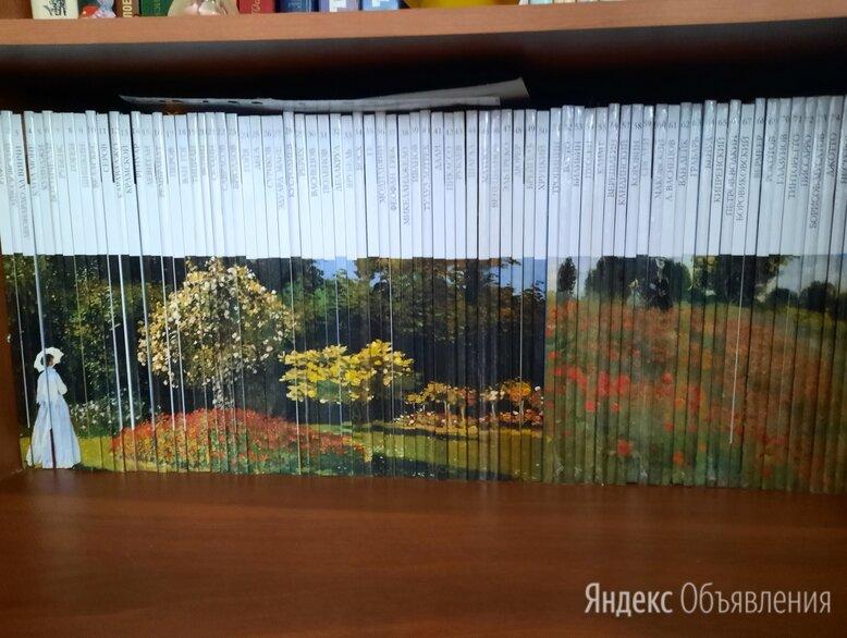 Великие художники 82 тома по цене 8000₽ - Искусство и культура, фото 0