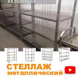 Мебель для учреждений - Стеллаж из профильной трубы, 0