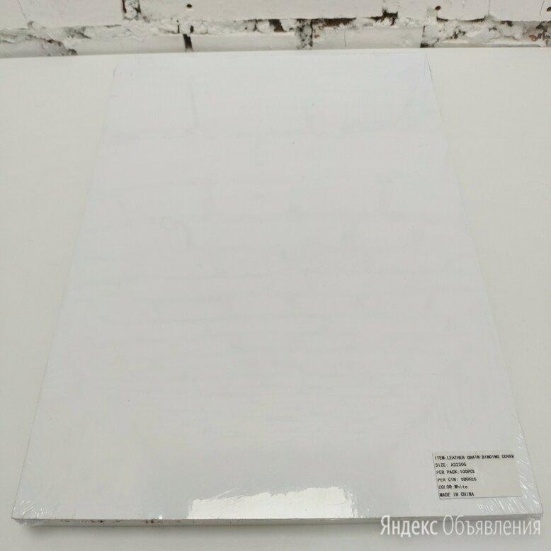 Картон тисненый А3, белый 100 шт. (Yu) по цене 1126₽ - Расходные материалы для брошюровщиков, фото 0