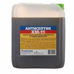 Антисептики - Антисептики, пропитки невымываемые  ХМ-11, ХМББ  по ГОСТу России , 0