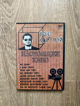 Видеофильмы - DVD Вонг Кар Вай, 0