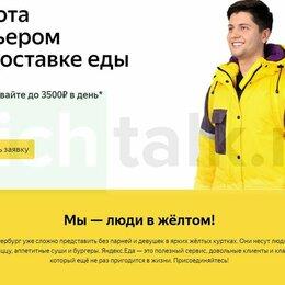 Курьеры -  Ищем курьеров в команду к партнеру сервиса Яндекс.Еда, 0
