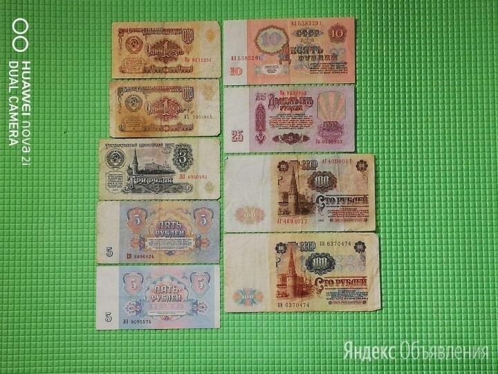 Банкноты СССР (оригиналы) по цене 90₽ - Банкноты, фото 0