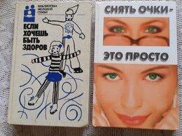 Медицина - Книги , 0