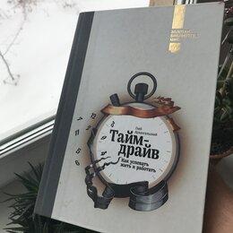 Бизнес и экономика - Книга «Тайм-драйв. Как жить и успевать работать», 0