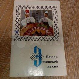 Открытки - НАБОР ОТКРЫТОК БЛЮДА ЭСТОНСКОЙ КУХНИ 1973г., 0