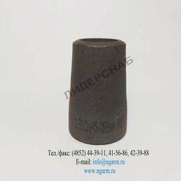 Водопроводные трубы и фитинги - Переход 33,7х4,5-26,9х4 сталь 20 ГОСТ 17378, 0