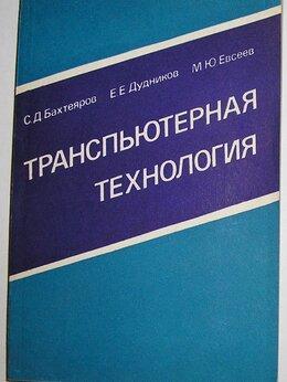 Компьютеры и интернет - Транспьютерная технология. Бахтеяров С.Д.,…, 0