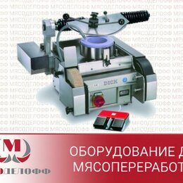 Прочее оборудование - Заточной станок DICK SM-200 для куттерных ножей , 0