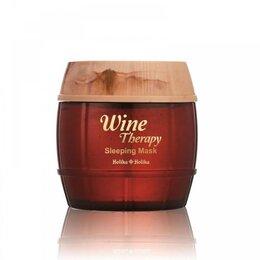 Увлажнение и питание - Ночная обновляющая маска с красным вином HOLIKA…, 0