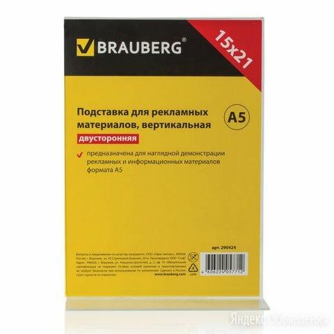 Подставка для рекл. матер Brauberg А5 верт. 150*210мм, настольн. двухсторон 2904 по цене 206₽ - Рекламные конструкции и материалы, фото 0