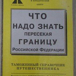 Бизнес и экономика - Что надо знать, пересекая границу Российской Федерации. 1998 г., 0