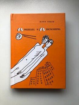 Художественная литература - Пришелец и пенсионерка, 0