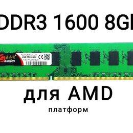 Модули памяти - 8Gb DDR3 1600 для AMD платформ, 0