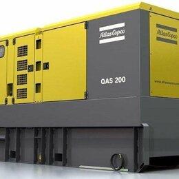 Электрогенераторы и станции - Дизельный генератор Atlas Copco QAS 200, 0