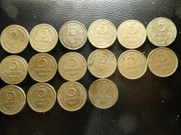 Монеты - 5 копеек СССР, 0