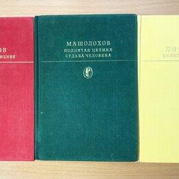 """Художественная литература - Книги серии """"Библиотека классики"""", 0"""