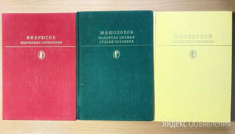 """Книги серии """"Библиотека классики"""" по цене 1₽ - Художественная литература, фото 0"""