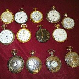 Карманные часы - Часы карманные , 0