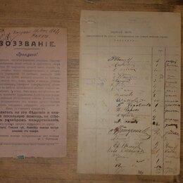 Документы - Воззвание от 31 мая 1917 года. и подписной лист. г. Барнаул постигло страшное , 0