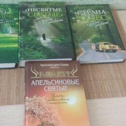 Художественная литература - Абсолютно новые православные книги от издательства лабиринт, 0