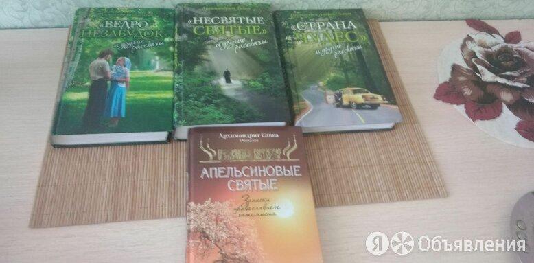 Абсолютно новые православные книги от издательства лабиринт по цене 300₽ - Художественная литература, фото 0