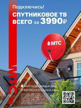 Спутниковое телевидение - Спутниковое ТВ и Безлимитный Интернет от МТС, 0