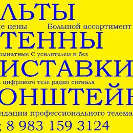 Пульты ДУ - Пульты Антенны Кронштейны Приставки цифрового тв., 0