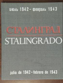 Литература на иностранных языках - Сталинград, июль 1942 - февраль 1943, 0