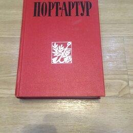 Художественная литература - Александр Степанов - Порт-Артур (1982г), 0