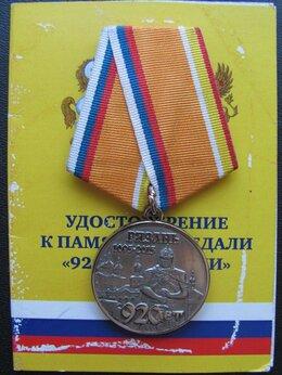 Жетоны, медали и значки - Медаль 920 лет Рязани, 0