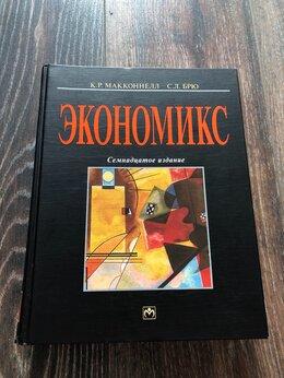 Бизнес и экономика - К. Р. Макконнелл, С. Л. Брю Экономикс 17 издание  , 0
